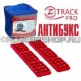 Антибукс Z-TRACK PRO - противобуксовочные траки (ленты), Z-TRACK