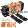 Антибукс Z-TRACK - противобуксовочные траки (ленты), Z-TRACK